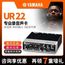 Yamaha YAMAHA UR22 MK2 professional USB external electric guitar arranger doublage instrument Enregistrement carte son