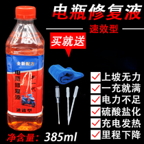 Battery repair liquid plus liquid battery active acid repair electrolyte sulphate water distillation utility vehicle three wheels.