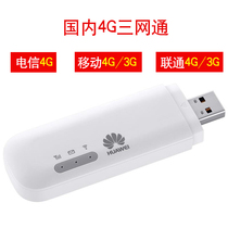 Huawei e8372 accompanying wifi2mini portable mobile wireless internet Bao Kato card 4G car terminal