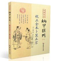 Genuine spot four Library bibliography: a collection of two: the correction of the full version of the Buji authentic Hualian publishing house easy to learn