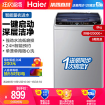 Haier Haier EB80M39TH 8 kg kg automatic household small wave wheel washing machine large capacity