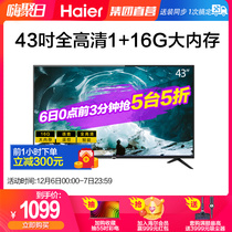Haier Haier LE43C51 43-inch HD Intelligent Voice 1 16G network flat-panel TV