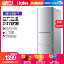 Haier Haier BCD-206STPA 206 liter three small household energy-saving dormitory rental small refrigerator