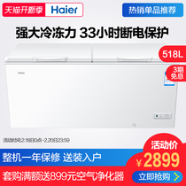 Haier Haier BC bd-518hd518 liter commercial household large capacity refrigerated freezer