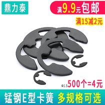 Retainer Ring E Card C-type manganese steel elastic gb896 opening card inside and outside the ring card yellow