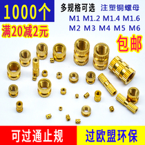 Copper nut small m3 m2 m4 M5 M6 standard insert inlaid flower mother embedded knurled injection gongs nut embedded