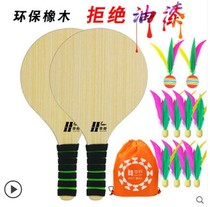 Hualing Cricket Board racket indoor solid wood shuttlecock racket children adult three hair racket fitness ping badminton Oak