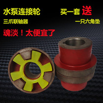 Three-jaw coupling backrest wheel motor water pump connecting wheel cast iron universal joint hexagonal plum flexible coupling