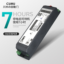 CUMU brand automatic door new lithium battery back-up power 24V induction door special UPS uninterruptible backup