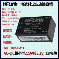 AC-DC power module 220v to 3 3v Ultra-Small Size Smart Home switching power supply HLK-PM03