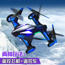 Remote control aircraft UAV model land and air double habitat professional aerial HD quadcopter children boy toy