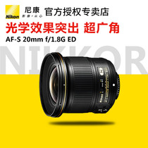 Nikon AF-S 20MM f 18G ED super wide-angle fixed lens star photography authentic licensed