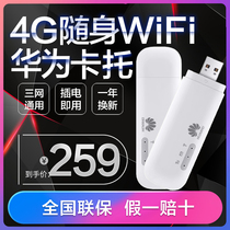 Huawei e8372 mobile portable WiFi notebook telecom 4g wireless internet Cato usb device three Netcom