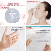 New disposable plastic mask paper mask paste beauty transparent ultra-thin waterproof moisturizing cling film 100 tablets