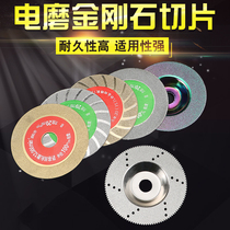 Bonding creative diamond cutting piece sand angle grinder marble ceramic stone glass sliced grinding piece brazing