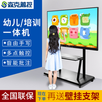 Wall-mounted kindergarten multimedia teaching one machine classroom with electronic whiteboard touch screen TV 50 55 65 inch