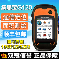 Package SF g120 set SIBO handheld gps locator latitude and longitude outdoor measurement MU Navigator land area
