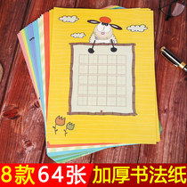 Hard Calligraphy paper works paper A4 cartoon field character Elementary school game special Paper Writing practice paper practice Word