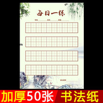 Hard Calligraphy Works Paper elementary school children Daily practice paper 16k open field characters practice word