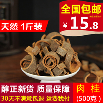 New goods cinnamon Chinese herbal medicines cinnamon cinnamon sticks fennel leaves anise fennel leaves spices 500g