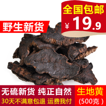 Chinese herbal medicine wild land yellow land film dry yellow huidihuang Henan Jiaozuo sulfur-free to yellow 500 grams