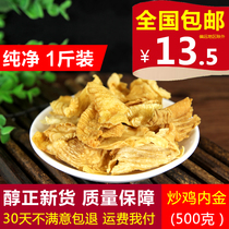 Chinese herbal medicines clean and no fried chicken gold chicken gold slices cooked chicken gold fried chicken gold powder sulfur-free new goods