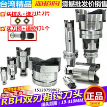 RBH double-edged rough boring cutter adjustable coarse boring head 19-900bt40cnc coarse-lined head rbh rough boring tool holder