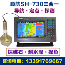 Shunhang SH-730 three-in-one ship with a fish finder GPS satellite chart machine fishing vessel navigation instrument to survey the deep water reef