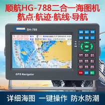 Shun hang SH-788 Marine GPS navigator latitude and longitude chart machine guard guide marine fishing boats with waterproof tape voice