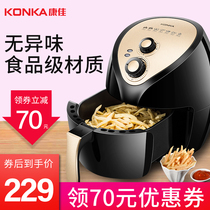 Konka oil-free air fryer fryer French fries home new special automatic intelligent large-capacity smashing pot