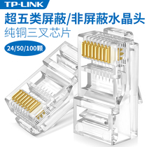 TP-LINK TL-EH5e01 Super five class Unshielded network Crystal Head RJ45 Unshielded gold-Plaated