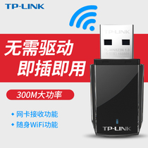 TP-LINK USB wireless LAN 300M through wall King desktop laptop receiver transmitter