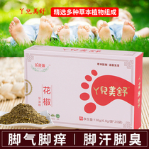 Foot stinky herbal pepper foot bath powder foot bubble foot powder wet cold Mu foot powder itch pack foot treatment hall fumigation manufacturers.