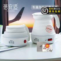 Replacement repair] folding electric kettle boiling water hotel food silicone anti-dry travel commonly used