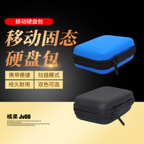 Mobile hard disk package headset storage box data line U Disk u shield case portable multi-function digital storage bag