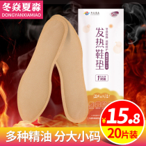 Winter summer ai grass from the heating insoles men and women heatwarm feet paste warm feet paste winter 12 hours can walk