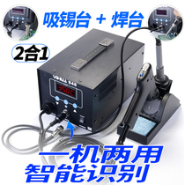 Yihua YIHUA-948 fort dessoldering electric tin succion gun electric tin succion soldering station combo