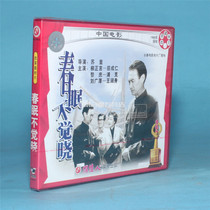 Genuine old movie disc Disc spring sleep do not feel Xiao 2vcd Tian Cheng-Ren puke Wang run body