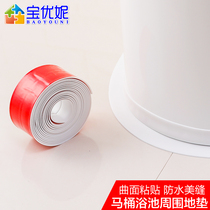 Bao Yu ni kitchen sink mat countertop tape sealing wall seam beauty seam paste pad bathroom wash basin waterproof pad