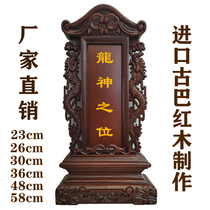 Solid wood ancestral sites shrine gods Lotus bit Ling Kang temple dedicated to the gods Throne card heaven and Earth monarch pro teacher inscription