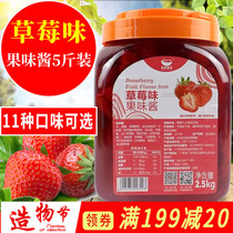 Air sail Strawberry Jam 2 5kg sand ice shaved ice double skin milk ice cream raw fruit sauce tea shop dedicated