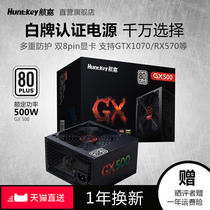 Hang Jia GX500 power supply rated 500W White mute energy saving wide desktop computer main chassis power supply