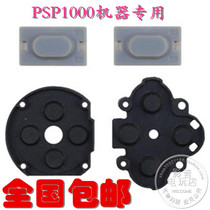 Psp1000 button Conductive Adhesive PSP1000 button pad PSP1000 Conductive Adhesive repair accessories