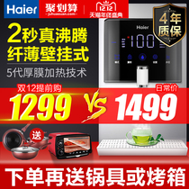Haier pipeline machine drinking water machine wall-mounted Household straight drinking machine ultra-thin water machine without bile that hot water adjustable temperature