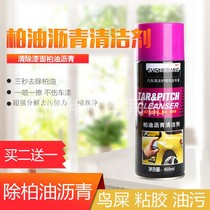 Asphalt cleaner car paint to asphalt asphalt vehicle cleaner asphalt cleaner asphalt cleaning