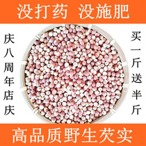 Wild Zhaoqing Gorgon dry goods 500g fresh farm can be fried less solid solid chicken rice