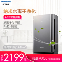 Panasonic air purifier home bedroom in addition to formaldehyde haze second-hand smoke PM2 5 purifier F-63C8PX