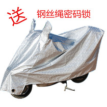 Pedal motorcycle electric bicycle bicycle clothes car cover rain sunscreen thickened dustproof sunshade waterproof cover