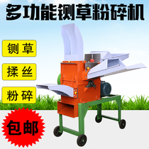 Ouschi straw mill corn feed machine chaff mill grass cutter grass cutter grass cutter shredder broken straw grass kneading machine