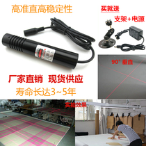 Clothing tailor-made special cross-line laser positioning lamp cross infrared marker high-brightness red light laser lamp